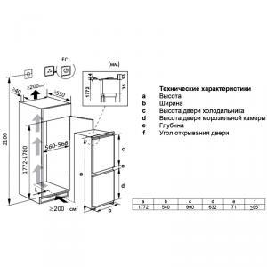 Холодильник Lex RBI 240.21 NF схема установки