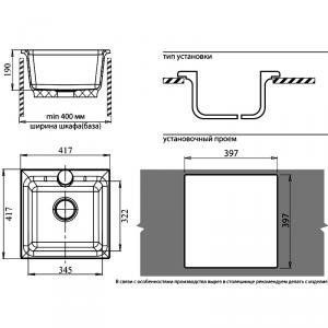 Мойка GranFest Practik GF-P420 Песочный схема установки