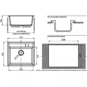 Мойка GranFest Quadro GF-Q560 Белый схема установки