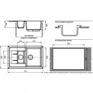 Мойка GranFest Quadro GF-Q775KL Песочный схема установки