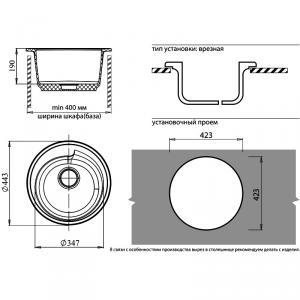 Мойка GranFest Rondo GF-R450 Песочный схема установки