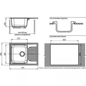 Мойка GranFest Standart GF-S645L Серый схема установки