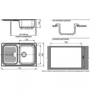 Мойка GranFest Standart GF-S780L Терракот схема установки