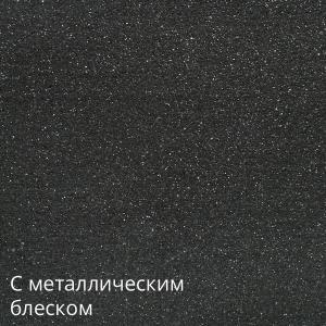 Teka гранит черный металлик